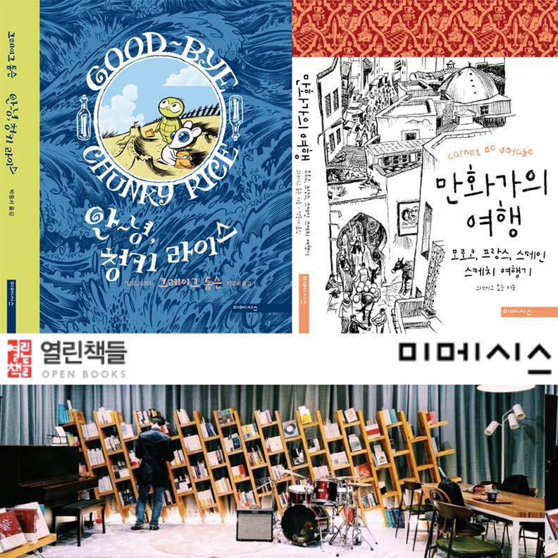 thompson_seoul